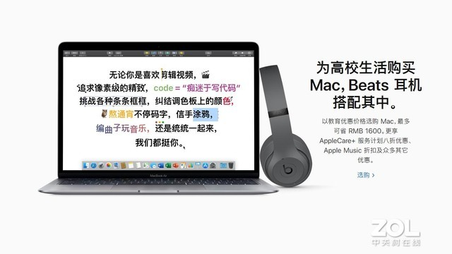 苹果MacBook被砍 新MacBook Air代替