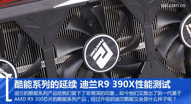 酷能系列的延续 迪兰R9 390X性能测试