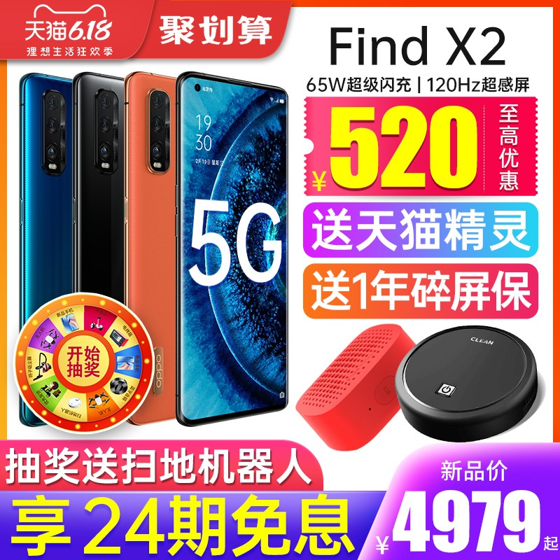 【5G新款上市直降500】OPPO Find X2 oppofindx2手机新品官方旗舰reno3pro5g 0ppo未来x 0pp0findx2pro ace2图片