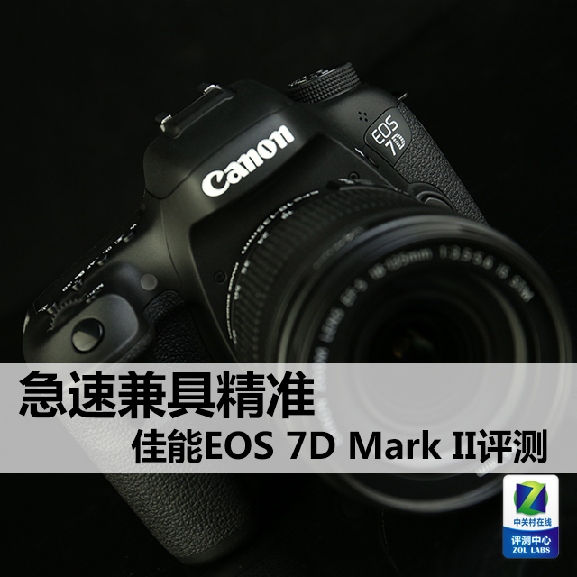 急速兼具精准 佳能EOS 7D Mark II评测