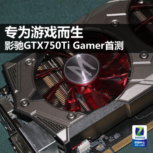 专为游戏而生 影驰GTX750Ti Gamer首测