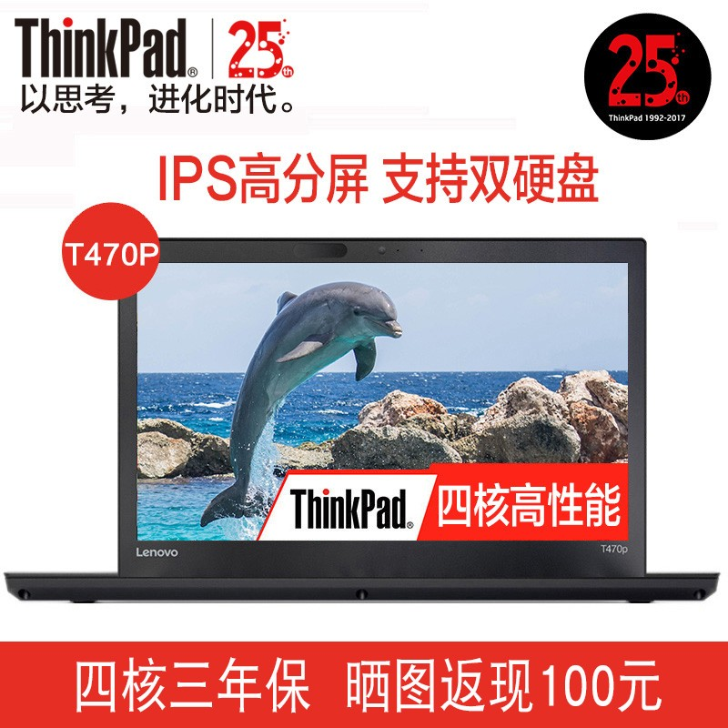 ThinkPad T470P 20J6A01DCD i5-7300HQ四核8G 1TB联想笔记本电脑