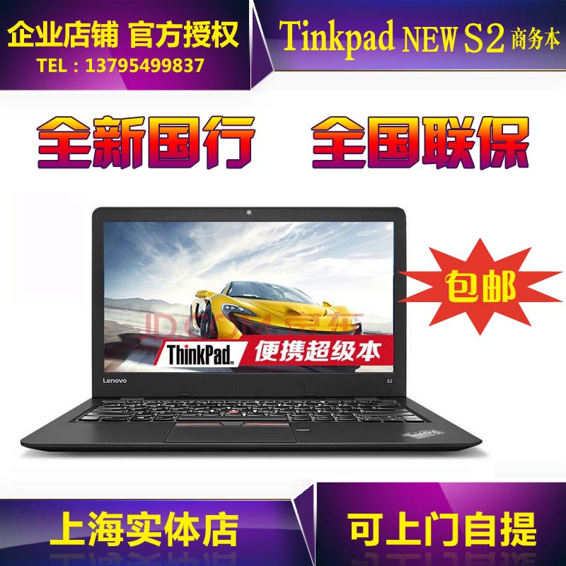 联想ThinkPad New S2 0WCD 09CD 11CD 14CD I5 2017款I3笔记本I7
