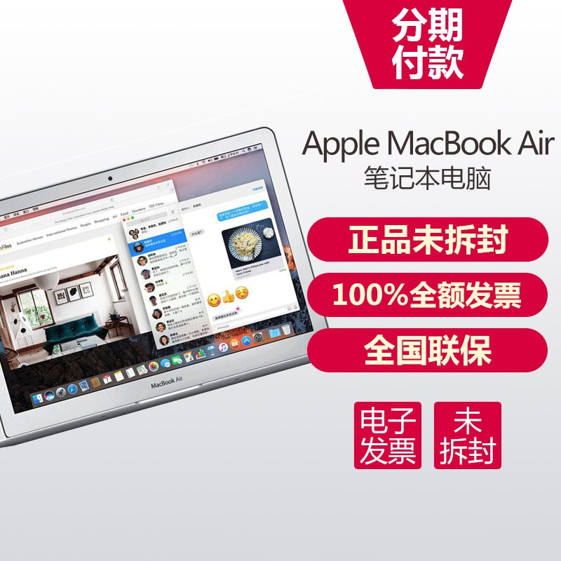 【当天发货】Apple/苹果 MacBook Air MQD32CH/A MQD42 MMGG2电脑