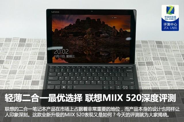 轻薄二合一最优选择 联想MIIX 520深度评测