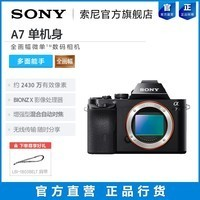 Sony/索尼 ILCE-7 A7 全畫幅微單相機索尼a7 索尼微單