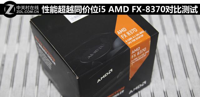 性能超越同价位i5 AMD FX-8370对比测试
