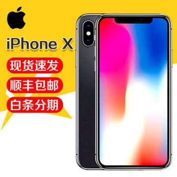 苹果(Apple) iPhone X/iPhone 8/8 Plus苹果4G智能手机 iPhone X 深空灰 256GB港版两网