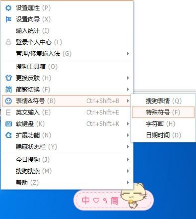 搜狗输入法怎么打日语  搜狗输入法日语怎么打