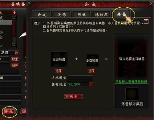 大话西游2免费版召唤兽系统强力开启