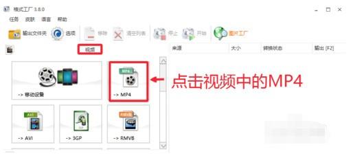 如何用格式工厂将mtv格式转换为mp4