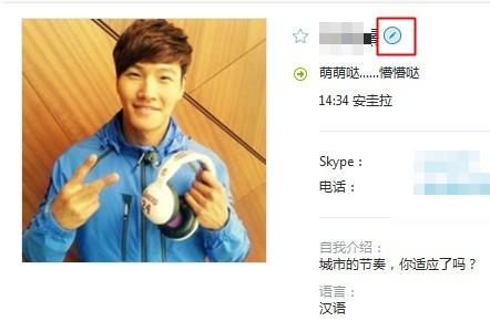 skype更改好友昵称教程图2