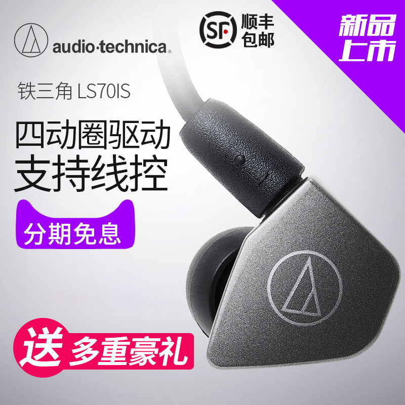 Audio Technica/铁三角 ATH-LS70iS动圈入耳式耳机带线控耳麦50is