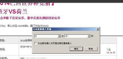 opera浏览器设置某网页自动刷新的图文教程