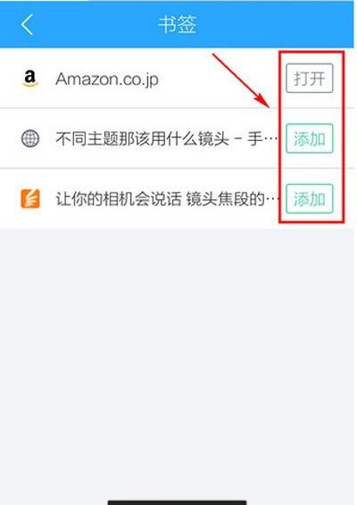 告诉大家如何设置手机QQ浏览器的主页 可以随意添加自己喜欢的网站