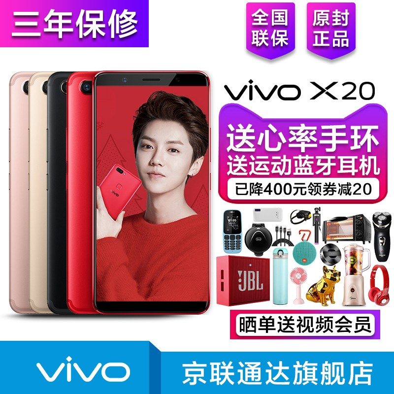 限量版vivo X20全面屏 vivox20手机新上市 vivox20plus x20a x21图片