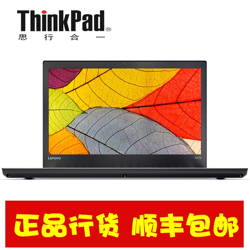 【ThinkPad授权专卖 顺丰包邮】ThinkPad T470(20HDA004CD)