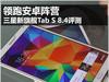领跑安卓阵营 三星新旗舰Tab S 8.4评测
