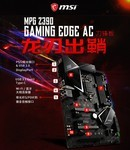 微星MPG Z390 GAMING EDGE AC 豪华RGB主板