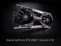 追求性能巅峰 七彩虹iGame GeForce RTX 2080Ti