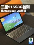 比MacBook Air更薄 三星915S3G新品首测
