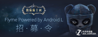 Flyme招熊猫骑士团 优先体验Android5.0