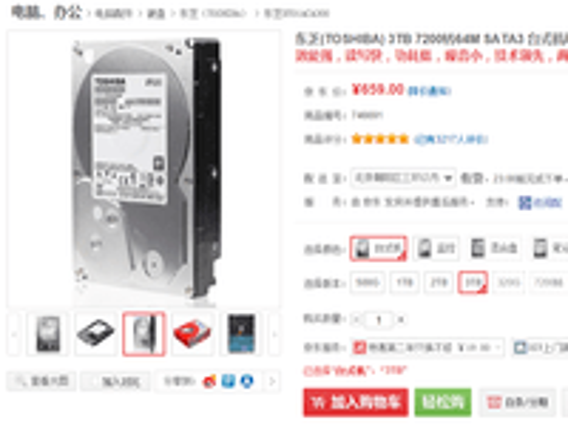 堪称史上最超值 东芝3TB硬盘仅售659元