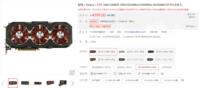 高清游戏体验 影驰1080 GAMER售4599元