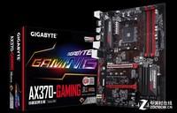 飙速竞技 技嘉AX370-Gaming售1299元