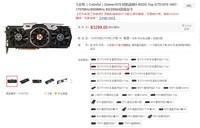 每日值得买 七彩虹GTX 1070仅3299元