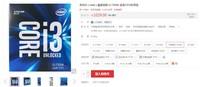高主频超i5 酷睿i3-7350K京东售1029元