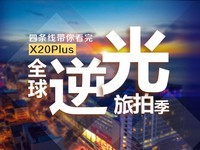 <strong style='color:red;'>vivox20</strong>Plus逆光旅拍季落幕 大片太多!
