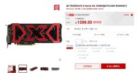 性能游戏显卡 迪兰RX 470京东售1399元