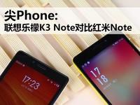 尖Phone:联想乐檬K3 Note对比红米Note
