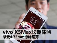 享4.75mm惊艳超薄 vivo X5Max长期体验