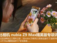 堪比相机 nubia Z9 Max精英版专项评测