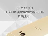 是否为时已晚? 骁龙820版HTC 10将上市