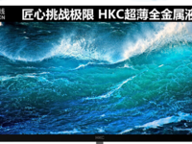 匠心挑战极限 HKC超薄全金属液晶评测