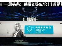 一周头条:荣耀9发布/R11首销量超前代
