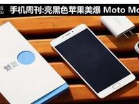 手机周刊:亮黑色苹果美爆 MotoMods大赞