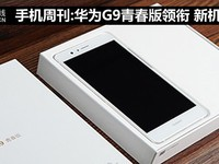 手机周刊:华为G9青春版领衔 新机频曝光