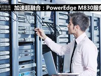 """未来就绪""超融合:PowerEdge M830"