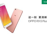 OPPO R9s Plus上市 防抖技术清晰再升级