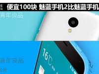便宜100块 魅蓝手机2比魅蓝手机省在哪?