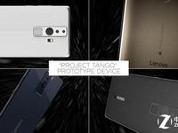 联想首款Project Tango手机曝光:支持AR