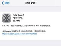 苹果iOS10.3.1正式版发布 支持32位设备