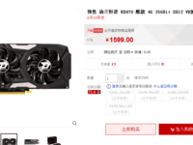 畅享4K游戏 迪兰RX 470酷能显卡预售开启