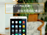 """nubia Z11 Max评测:告别大屏续航""""痛点"""""""