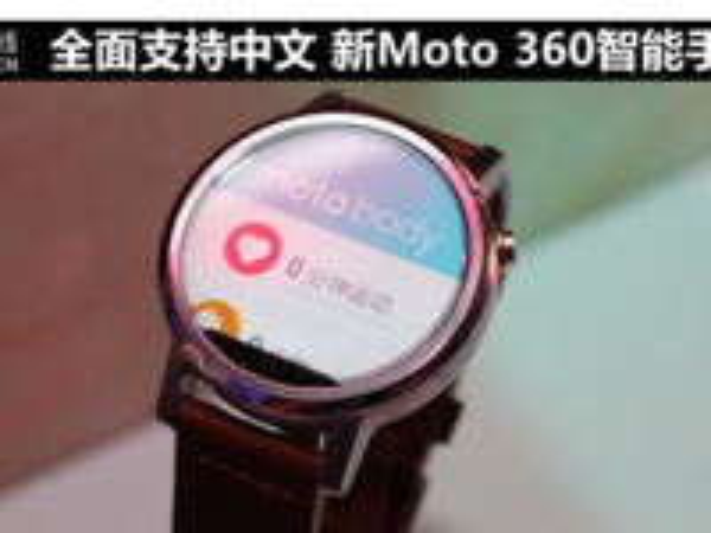 全面支持中文 新Moto 360智能手表速评