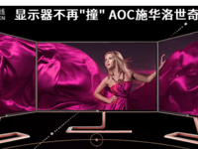 """显示器不再""""撞"""" AOC施华洛世奇定制液晶"""